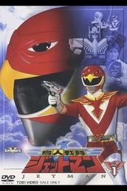鳥人戦隊ジェットマン 1991