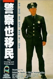 The Immigrant Policeman