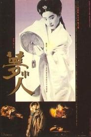 Dream Lovers (1986)