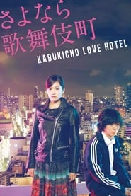 Kabukicho Love Hotel (2014) BluRay 480p, 720p