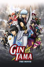 Poster Gintama: The Movie 2010