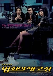 범죄의 재구성 (2004)