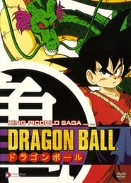 Dragon Ball: Temporada 8