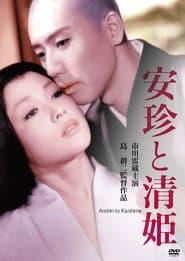 安珍と清姫 1960