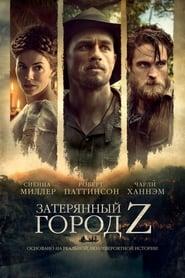 Затерянный город Z - смотреть фильмы онлайн HD