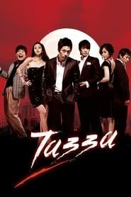 Tazza ตอนที่ 1-21 พากย์ไทย [จบ] : สงครามรัก สงครามพนัน HD