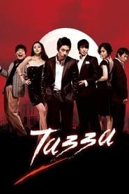 Poster Tazza 2008