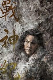 Genghis Khan (2018)