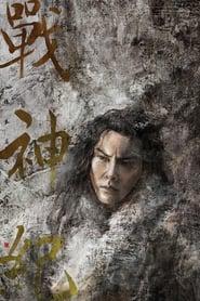 Poster Genghis Khan