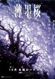 Poster Usuzumizakura: Garo