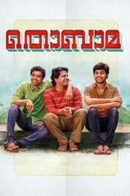 Thobama (2018) Malayalam Full Movie