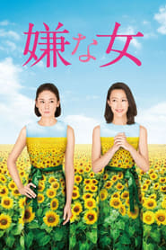 Desperate Sunflowers (2016)