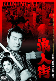 Roningai (1957)