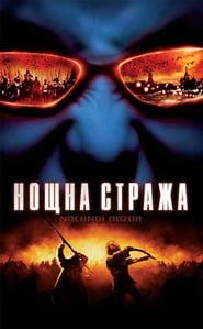 Нощна стража / Night Watch