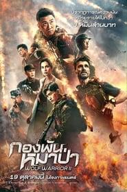Wolf Warrior 2 กองพันหมาป่า (2017)