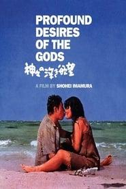 Profound Desires of the Gods (1968)