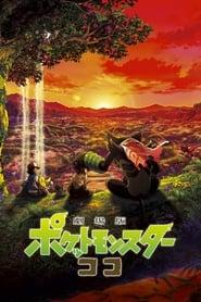 Poster Pokémon the Movie: Coco 2020