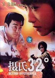 Beyond Hypothermia (1996)