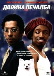 Двойна печалба / Double Take (2001)