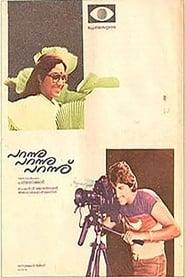 Parannu Parannu Parannu (1984)