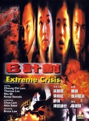 Extreme Crisis (1998)