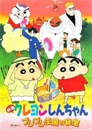 Crayon Shin-chan: The Secret Treasure of Buri Buri Kingdom Volledige Film