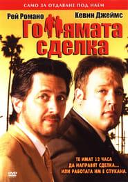 Голямата сделка (2006)