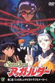 Space Ofera アッガ・ルター 1998