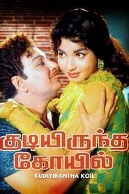 Kudiyirundha Koyil (1968)