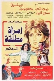 امراة مطلقة 1970