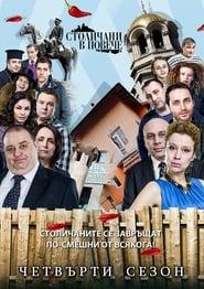 Столичани в повече – Сезон 4