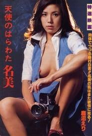 天使のはらわた 名美 (1979)