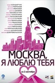 Москва, я люблю тебя! (2009) смотреть онлайн