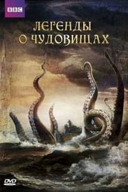 Poster Beast Legends 2010