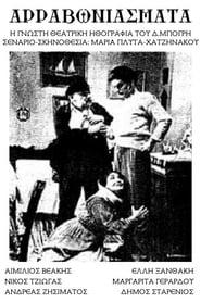 Τα αρραβωνιάσματα 1950