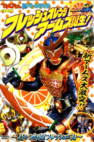 Watch Kamen Rider Gaim: Fresh Orange Arms is Born!: You Can Also Seize It! The Power of Fresh  online