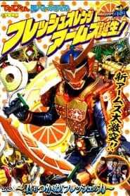 Kamen Rider Gaim: Fresh Orange Arms is Born!: You Can Also Seize It! The Power of Fresh