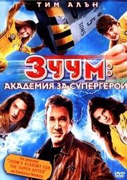 Зуум: Академия за супер герои (2006)
