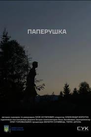 Paperushka (2021)