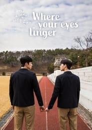 Where Your Eyes Linger (2020)