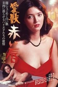 Watch Aiju: Akai kuchibiru (1981)