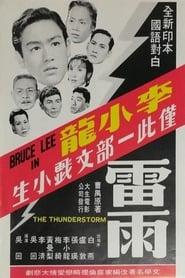 Thunderstorm 1957