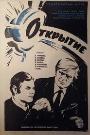 Открытие 1973