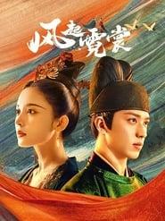 مشاهدة مسلسل Weaving a Tale of Love مترجم أون لاين بجودة عالية