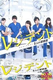 レジデント〜5人の研修医 2012