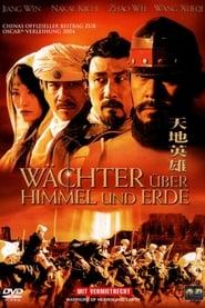 Wächter über Himmel und Erde (2003)