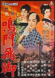 不知火小僧評判記 鳴門飛脚 1958