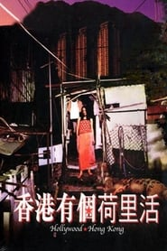 Hollywood Hong Kong – 香港有個荷里活 (2001)
