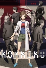 Kokkoku, Moment by Moment (TV Series 2018– )