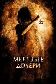 Dead Daughters (2007) Zalukaj Online Cały Film Lektor PL